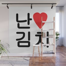 I Heart [Love] Kimchi 김치 Wall Mural