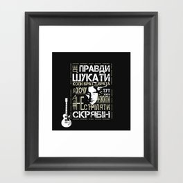 Kuzma Skryabin Framed Art Print