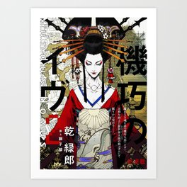 Japanese Geisha Popart Beautiful Illustration  Art Print