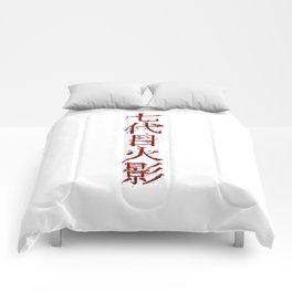 Hokage 7 Comforters