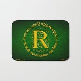 Joshua 24:15 - (Gold on Green) Monogram R Bath Mat