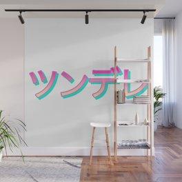 Tsundere in Katakana in Retro Style Wall Mural