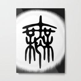 """""""Mu"""" - Seal Script Metal Print"""