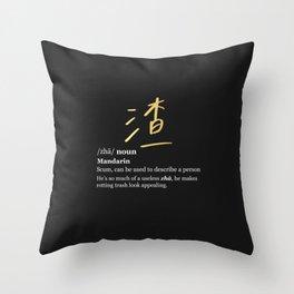 """""""scumbag"""" in Mandarin with gold foil Throw Pillow"""