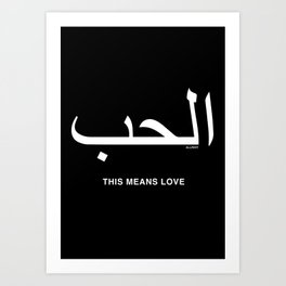This Means Love - Arabic Typography Art Print