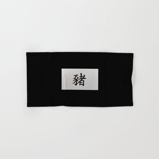 Chinese zodiac sign Pig black Hand & Bath Towel