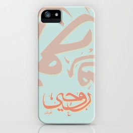My Soul Loves You in Arabic iPhone Case