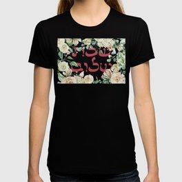 Hebrew Shabbat Shalom Watercolor Dreamy Flowers Judaica Art T-shirt