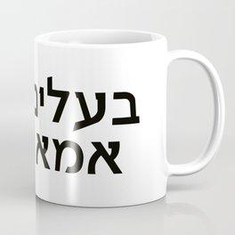 """Dialog with the dog N06 - """"Mother"""" Coffee Mug"""