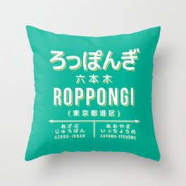 Vintage Japan Train Station Sign - Roppongi Tokyo Green Throw Pillow