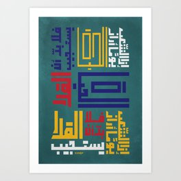 Arabic Calligraphy Poem - Life Art Print