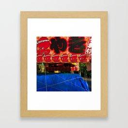 Tokyo Takoyaki Stand Framed Art Print