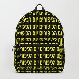Yom Kippur 2-Day of Atonement,judaism,jewish,holy, prayer,synagogue,shofar Backpack