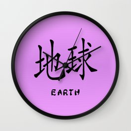 "Symbol ""Earth"" in Mauve Chinese Calligraphy Wall Clock"