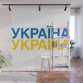 UKRAINE Wall Mural