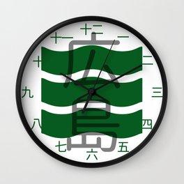Hiroshima 広島 Kanji Wall Clock