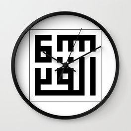Asmaul Husna - Al-Quddus Wall Clock