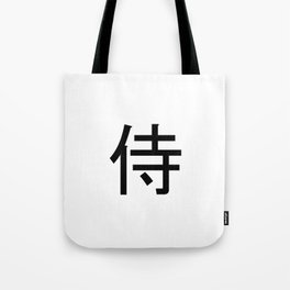 The word SAMURAI in Japanese Kanji Script - LOVE in an Asian / Oriental style writing. Tote Bag