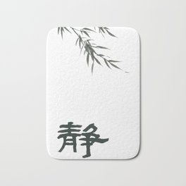 Silence - Zen art in Chinese Calligraphy & Painting Bath Mat