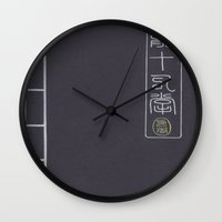 scripture Wall Clocks featuring Kungfu Scripture by CforCel