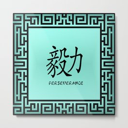 "Symbol ""Perseverance"" in Green Chinese Calligraphy Metal Print"
