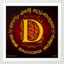 Joshua 24:15 - (Gold on Red) Monogram D Art Print