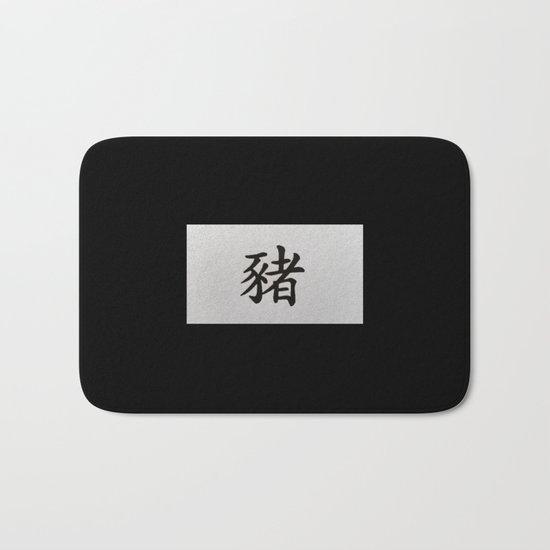 Chinese zodiac sign Pig black Bath Mat
