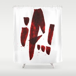 If..! Shower Curtain