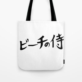 Beach Samurai - Gintama Tote Bag