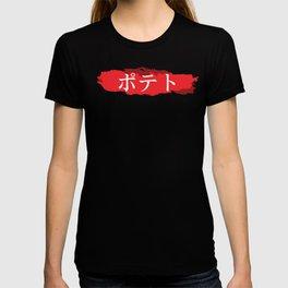 Kawaii POTATO Funny Japanese Katakana Word Product Gift design T-shirt