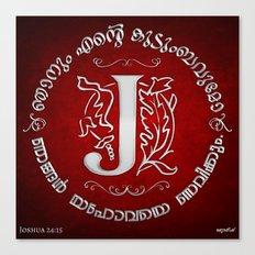 Joshua 24:15 - (Silver on Red) Monogram J Canvas Print