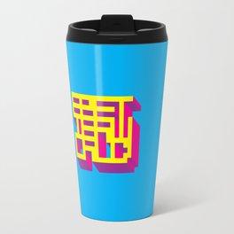 A Better World Travel Mug