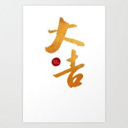 Great fortune Art Print