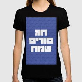 Chag Purim Sameach - Happy Purim Judaica Art T-shirt