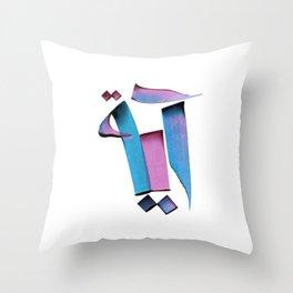 Aya Throw Pillow