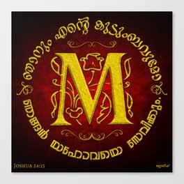 Joshua 24:15 - (Gold on Red) Monogram M Canvas Print