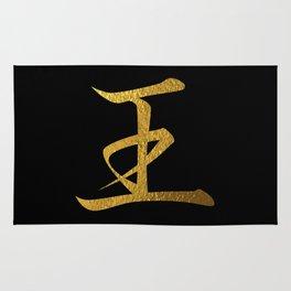 King in Japanese, Black Rug