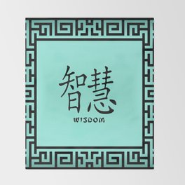 """Symbol """"Wisdom"""" in Green Chinese Calligraphy Throw Blanket"""