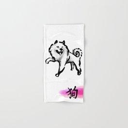 Chinese Ink Dog Hand & Bath Towel
