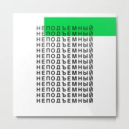 неподъемный - too heavy - cyrillic russian Metal Print