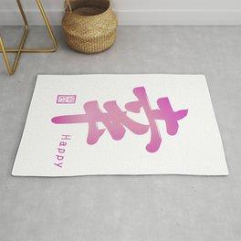 幸 -Happy- with confortable pink Rug