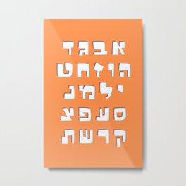 Hebrew Fun Aleph Bet (Alphabet) Metal Print