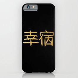Japanese Word for Luck Kanji Art Asian Symbol Gift iPhone Case