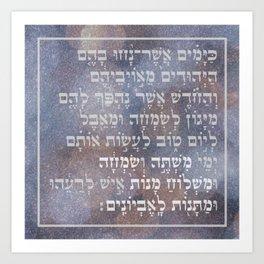 Hebrew Book of Esther Purim Quote  Art Print