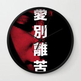 Japanese Kanji Phrase Typography Agony Wall Clock
