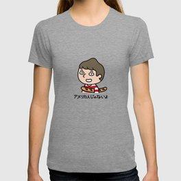 「アメリカ人じゃないよ」 T-shirt