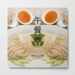 午餐 -LUNCH (HAINANESE CHICKEN RICE) Metal Print
