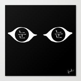 눈 (eye). Canvas Print
