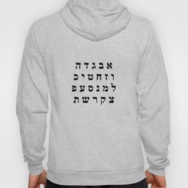 Hebrew Alphabet Hoody