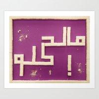 Mali7 7ilo | Salty Sweet Art Print